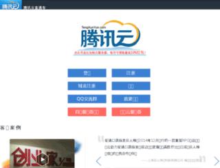 tengxunyun.com screenshot