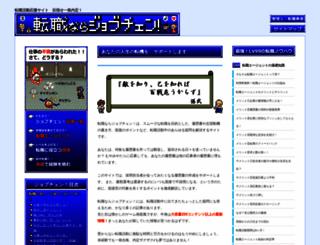 tenshoku-kizoku.com screenshot