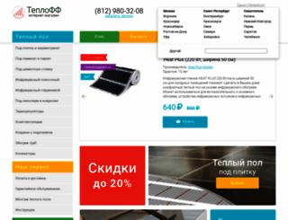 teplofff.ru screenshot