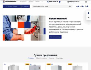 teplomatica.ru screenshot