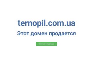 ternopil.com.ua screenshot