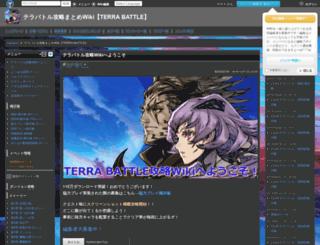 terra-battle.gamerch.com screenshot