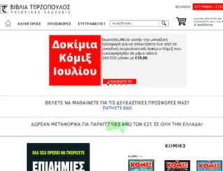 terzopoulosbooks.com screenshot