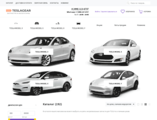 teslagear.ru screenshot