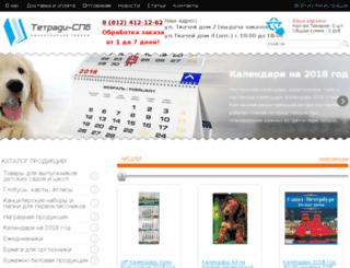 tetradi-spb.ru screenshot