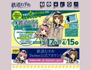 tetsudou-musume.net screenshot