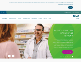 teva.co.il screenshot