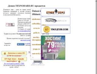 texnohard.ru screenshot