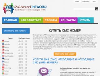 text-sms-message.com screenshot
