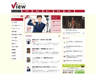 textview.jp screenshot