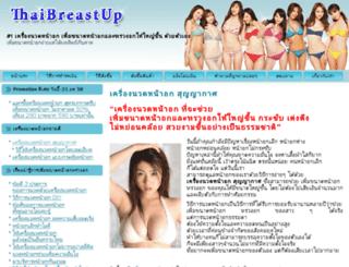 thaibreastup.com screenshot