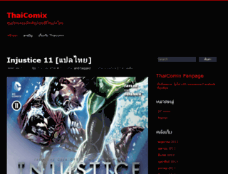 thaicomix.wordpress.com screenshot