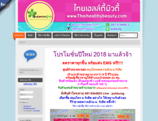 thaihealthybeauty.com screenshot