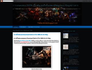 thailanddota.blogspot.com screenshot