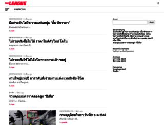 thaimarketing.in.th screenshot