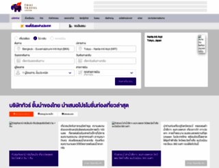 thaitravelcenter.com screenshot