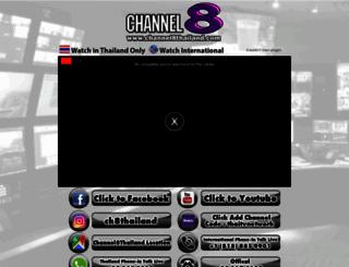 thaitv8.com screenshot