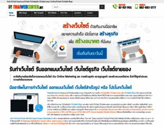 thaiwebcenter.net screenshot
