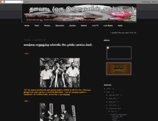 thalavaadi.blogspot.com screenshot