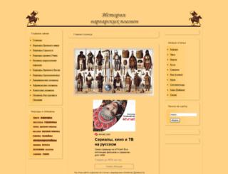 the-barbarians.ru screenshot