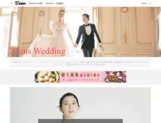 the-wedding.jp screenshot