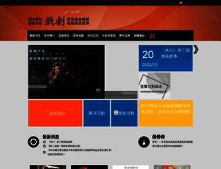 theatre.tnua.edu.tw screenshot