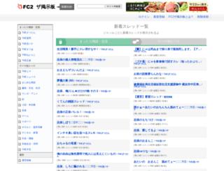 thebbs.fc2.com screenshot