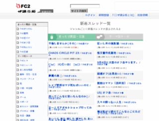thebbs.jp screenshot