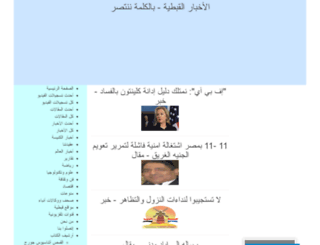 thecopticnews.com screenshot