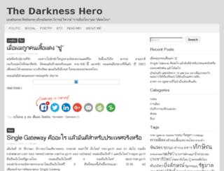 thedarknesshero.com screenshot