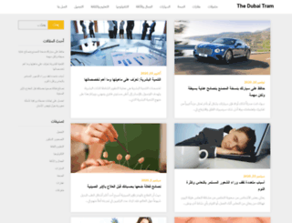 thedubaitram.com screenshot