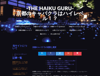 thehaikuguru.com screenshot