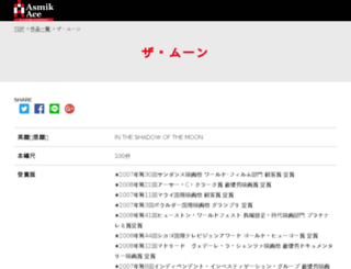 themoon.asmik-ace.co.jp screenshot