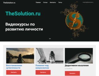 thesolution.ru screenshot