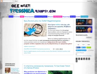 thessnea.blogspot.com screenshot