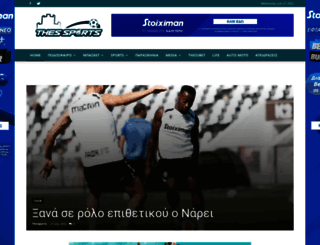 thessports.gr screenshot