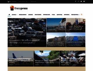 thesspress.gr screenshot