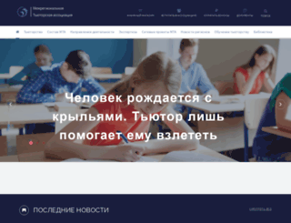 thetutor.ru screenshot