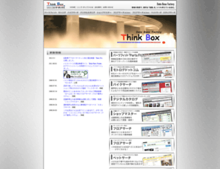 thinkbox.co.jp screenshot
