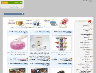 this-shop.ir screenshot