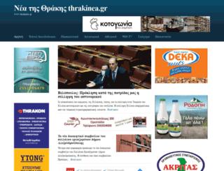 thrakinea.blogspot.com screenshot