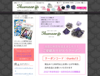 thumaar.jp screenshot