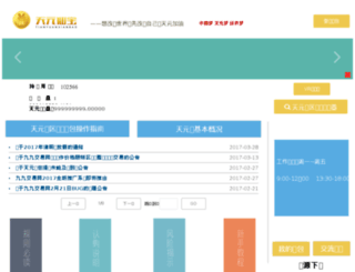 tianyuan-c.com screenshot