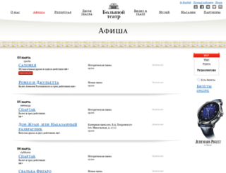 tickets.bolshoi.ru screenshot