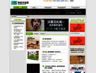 tickets.books.com.tw screenshot