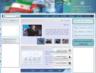 tict.ict.gov.ir screenshot