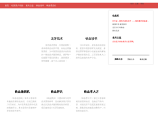 tiexue.net screenshot