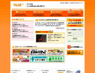 tilder.jp screenshot