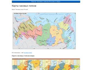 time-zones.ru screenshot