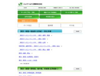 time.jrbuskanto.co.jp screenshot